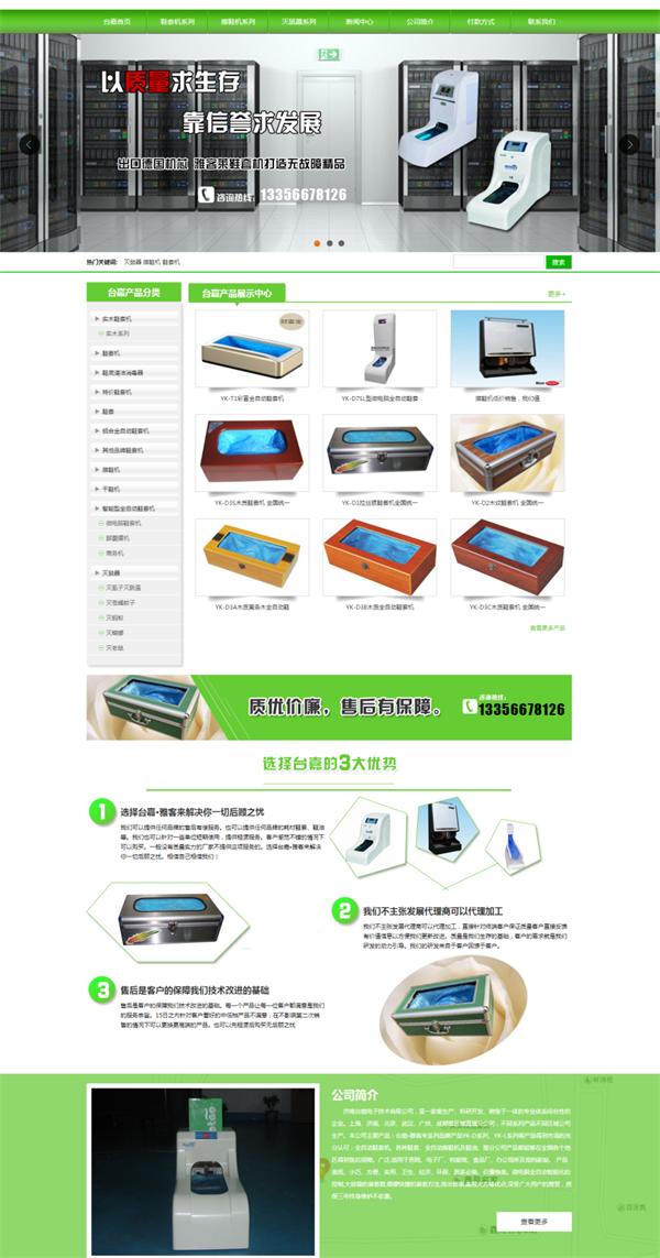 台嘉电子技术_看图王.png