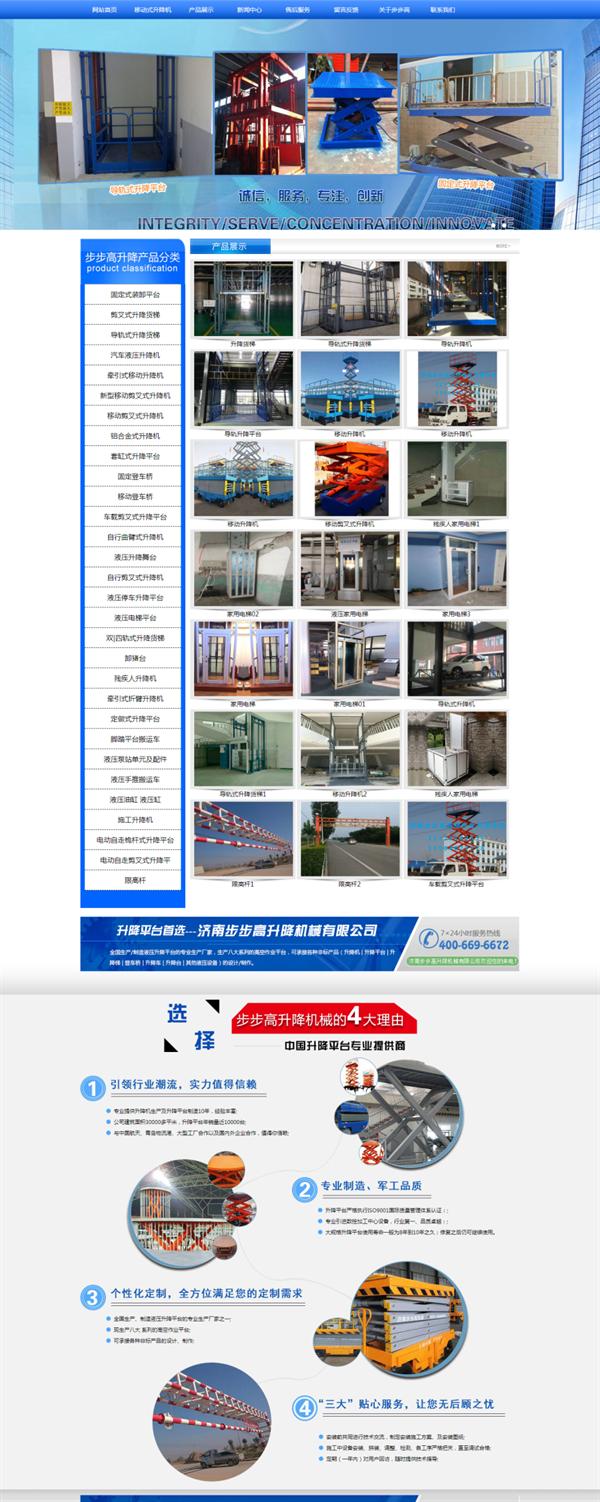 济南步步高升降机械_看图王.png