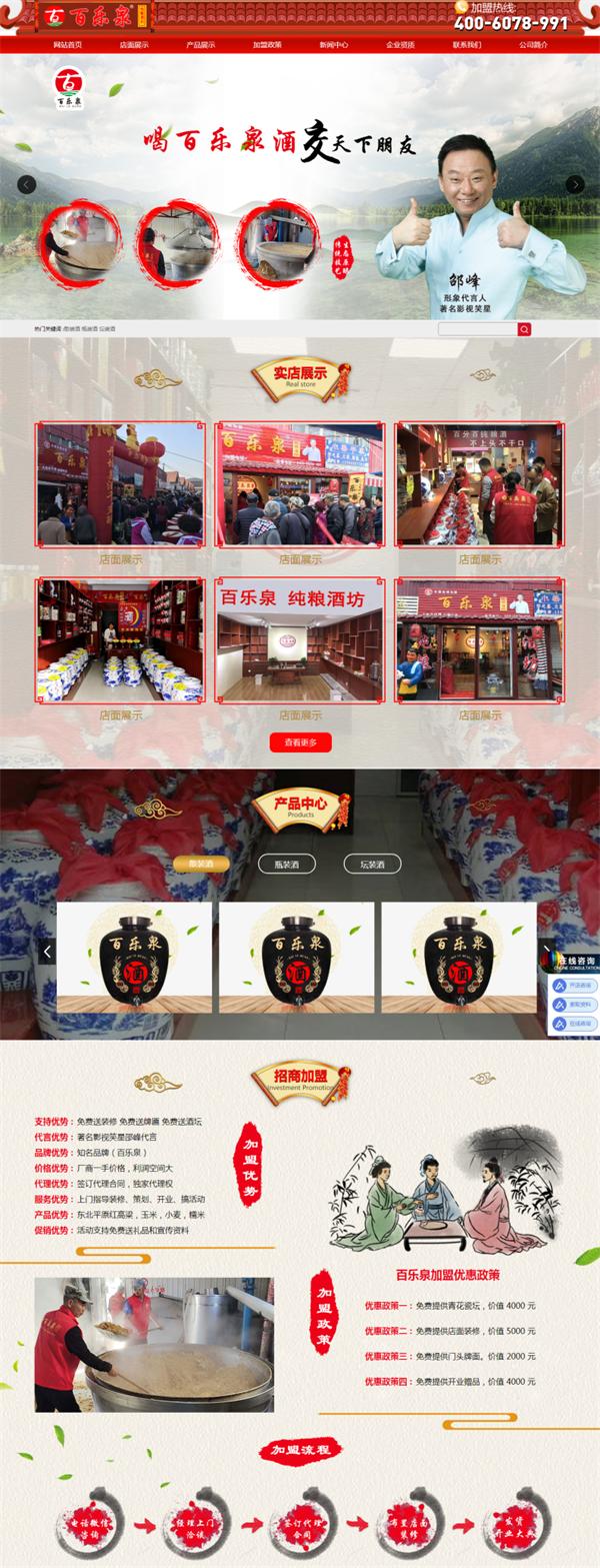 百乐泉酒业-百乐泉官方网站_看图王.png