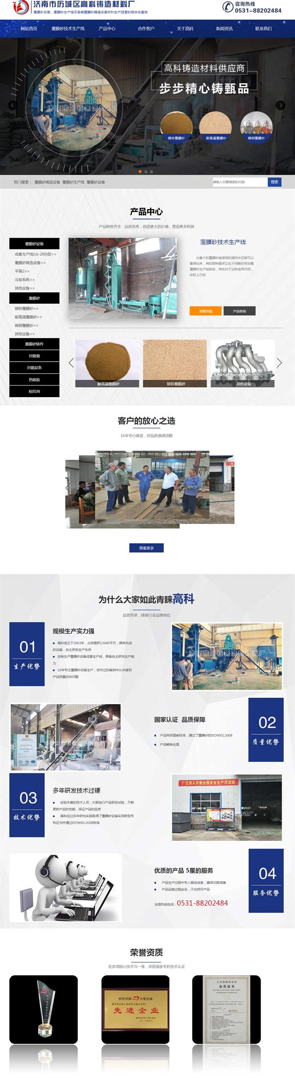 覆膜砂设备,覆膜砂生产线,覆膜砂铸造设备_看图王.png