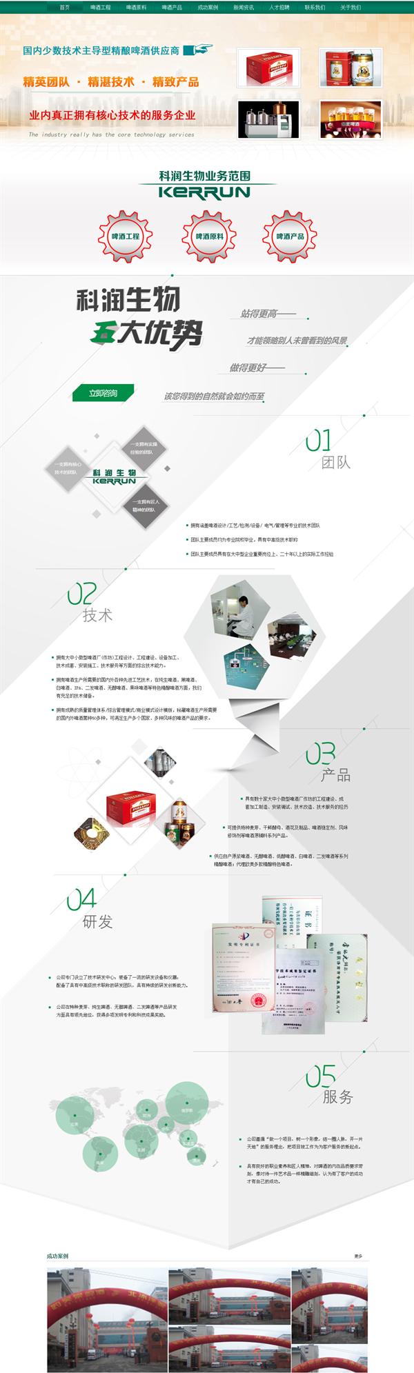 雷鸣网络 (2)_看图王.png