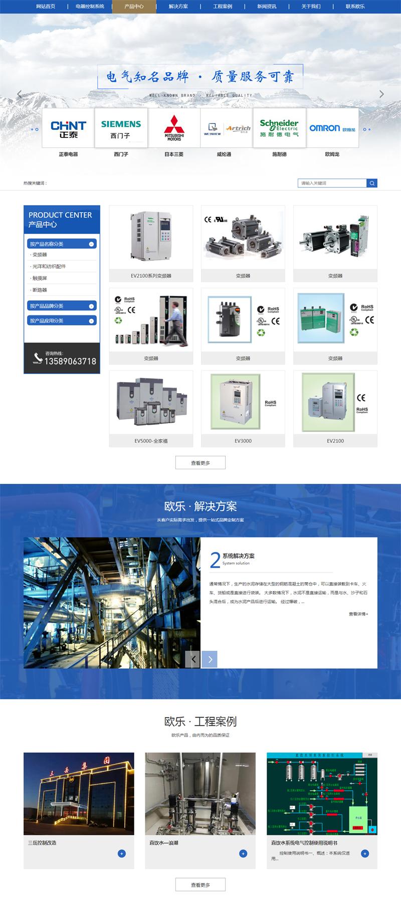 济南欧乐自动化科技有限公司_看图王.png