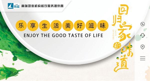 乐滋帮厨品牌官网