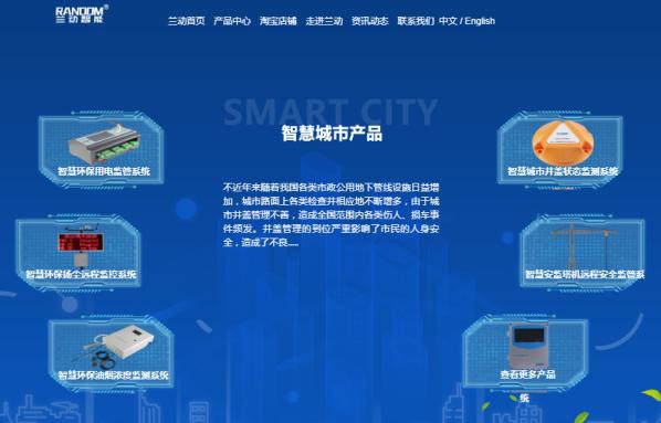 兰动智能科技官网