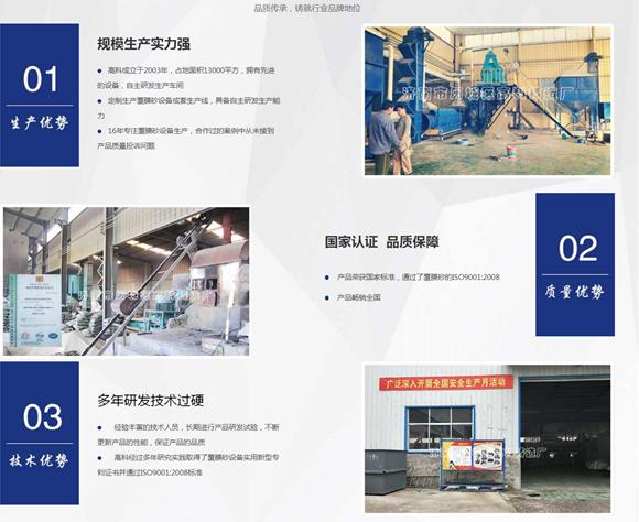 高科铸造优化网站