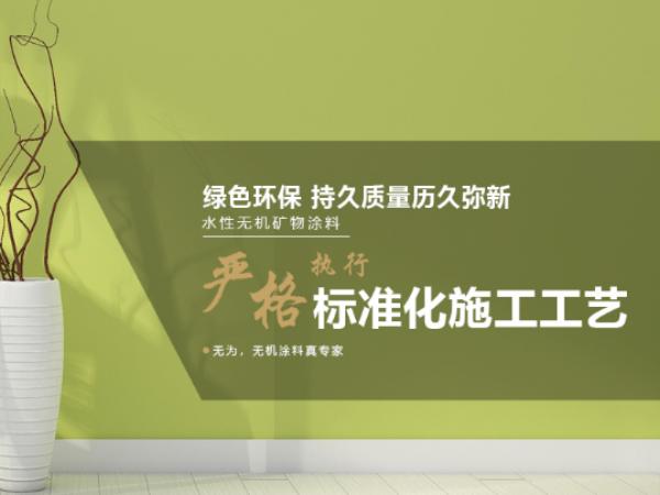 深圳无为环保新材料品牌官网