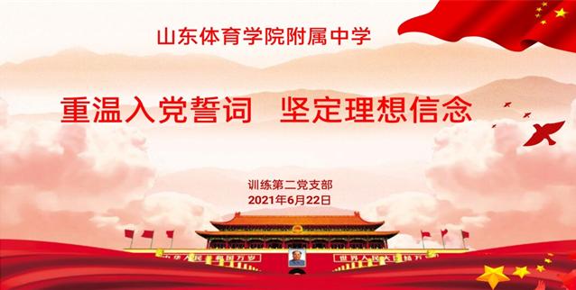 山东省体育实验中学官网